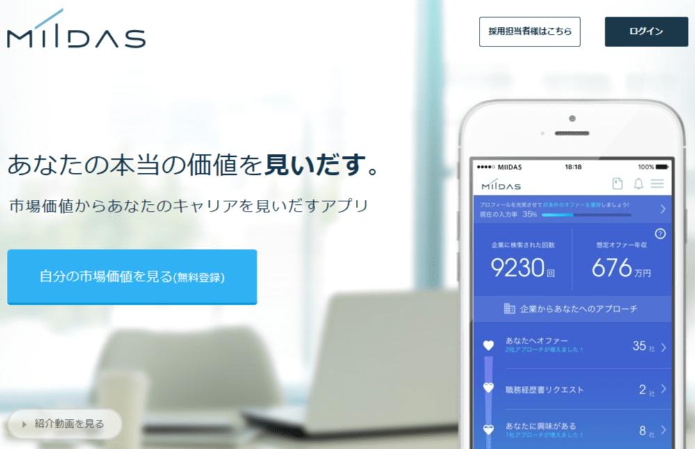 市場価値を知りたい方におすすめの転職サイト!MIIDASの特徴を比較