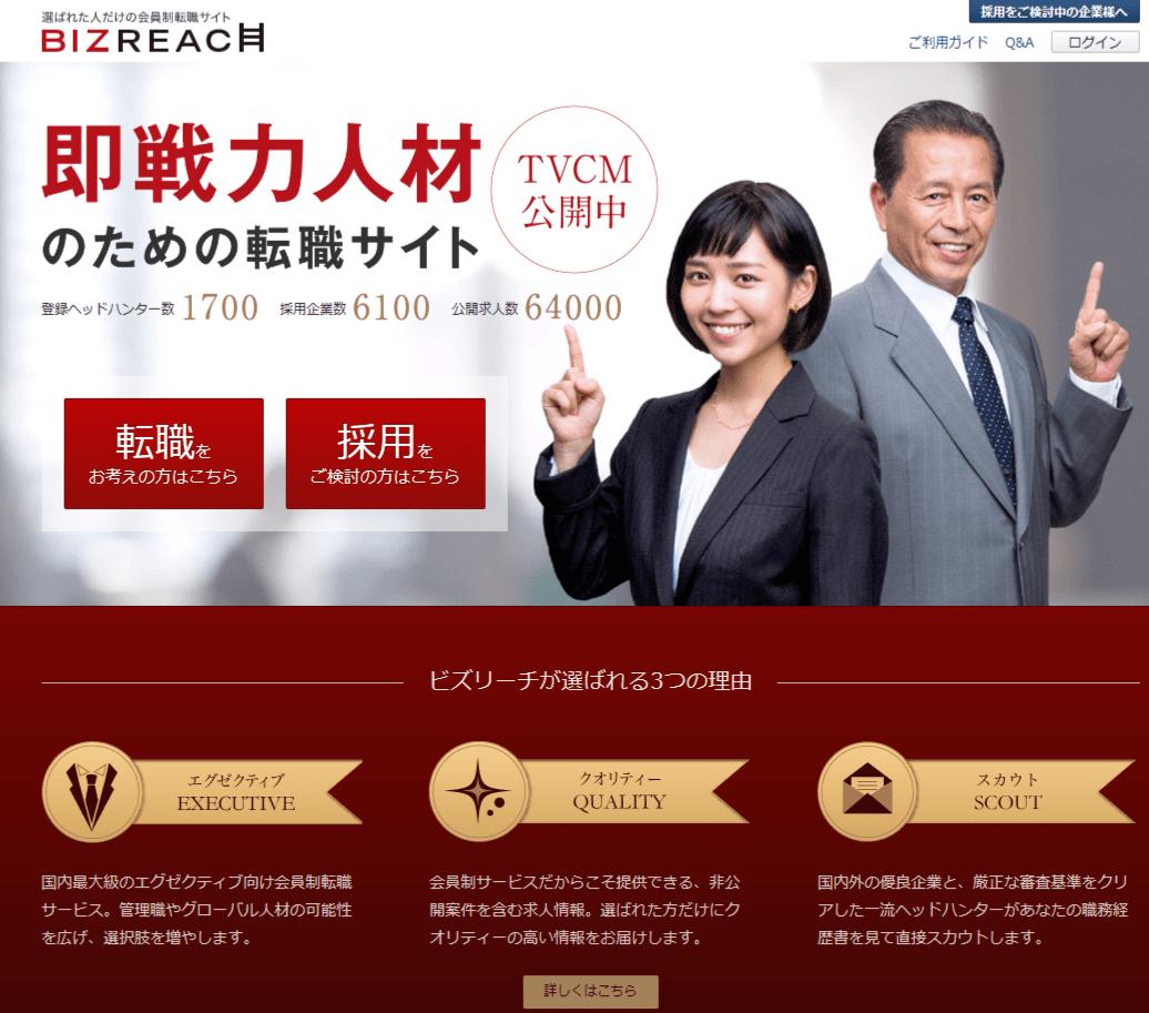 年収UPにおすすめの転職サイト【ビズリーチ】