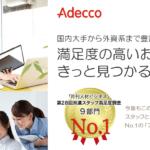 アデコ(人材派遣会社)の評判・口コミ
