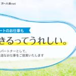 スタッフサービスの評判・口コミ|未経験から正社員事務職になる!(ミラエール)