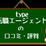 type転職エージェントの口コミ比較