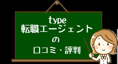 type転職エージェントの口コミ・評判