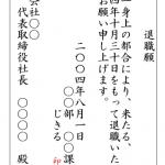 退職願い(辞表)の書き方と退職トラブル解決法 円満退職で転職へ!