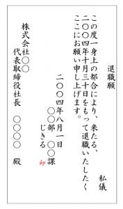 退職願い(辞表)の書き方と退職トラブル解決法|円満退職で転職へ!