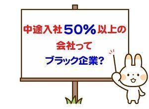 転職サイトの「中途入社50%以上」っておすすめ求人?ブラック企業?