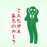 転職サイトで検索されるキーワードランキング|転職者の魂の叫びが聞こえる!