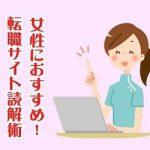 女性の求人検索におすすめの転職サイト|育児支援やキャリアUPも安心