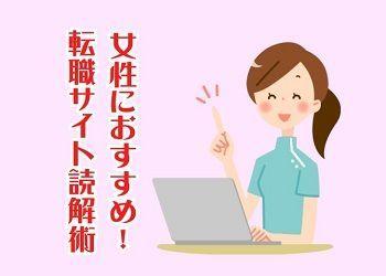 転職サイト読解術