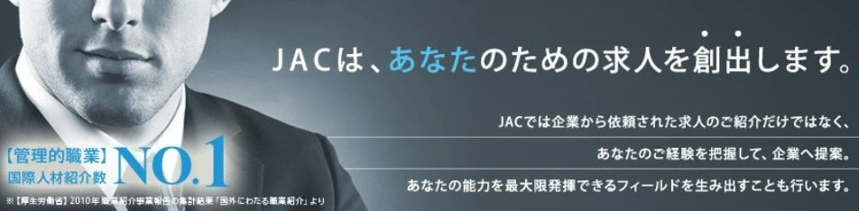 JACリクルートメントのサービス紹介
