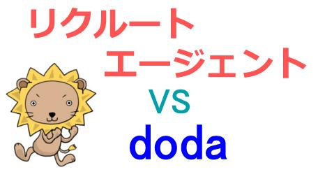 リクルートエージェントとdodaの比較