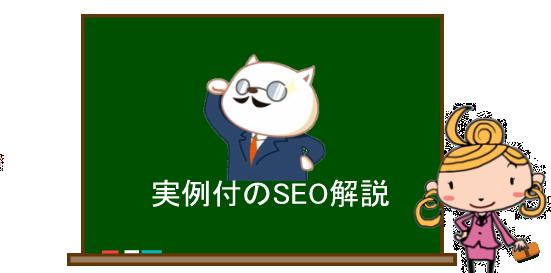転職サイト運営15年で学んだSEO対策 実例付で解説