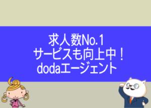 dodaは求人数No.2!リクルートエージェントとの併用におすすめ!
