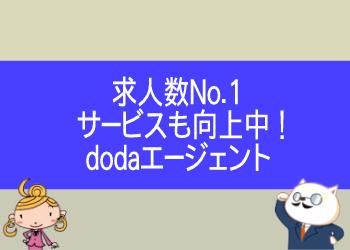 dodaは求人数No.2!リクルートエージェントとの併用で応募件数が大幅UP!