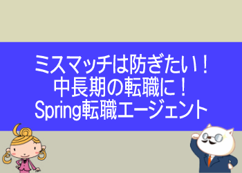 Spring転職エージェントは中長期の転職の転職にも使える