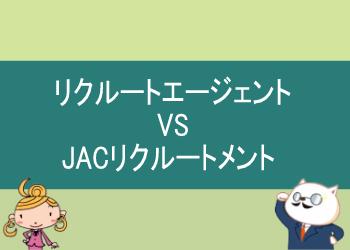 リクルートエージェントとJACリクルートメントの比較