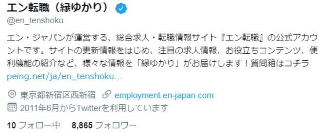 エン転職のツイッター(縁ゆかり))