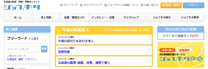 北海道の転職サイト「ジョブキタ」