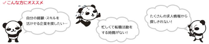 リクナビNEXTのパンダ