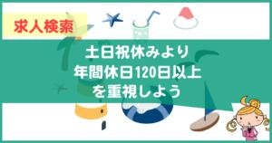 転職サイトの「土日祝休み」と「年間休日120日以上」はどっちがお得?