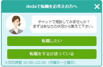 dodaの転職相談