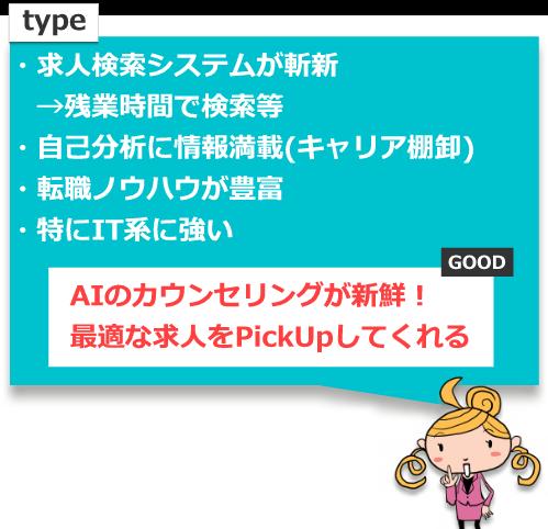 typeはAIのカウンセリングが新鮮! 最適な求人をPickUpしてくれる
