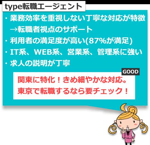type転職エージェントは関東に特化!きめ細やかな対応。 東京で転職するなら要チェック!