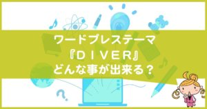 WordPressテーマ「Diver」で出来る事|転職コンテンツで3年利用