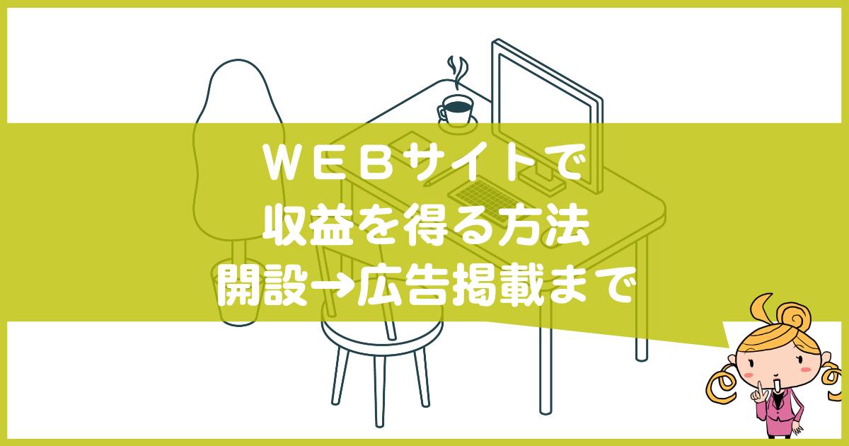 WEBサイトで収益を得る方法